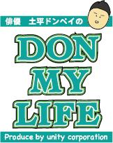 俳優 土平ドンペイの    DON MY LIFE!